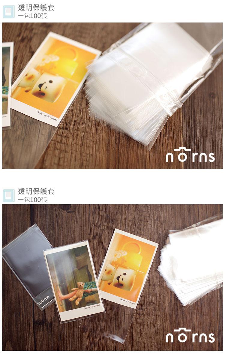 Norns 【相片透明保護套】100枚入 加厚高磅數 拍立得底片相片保護袋 相片袋透明袋
