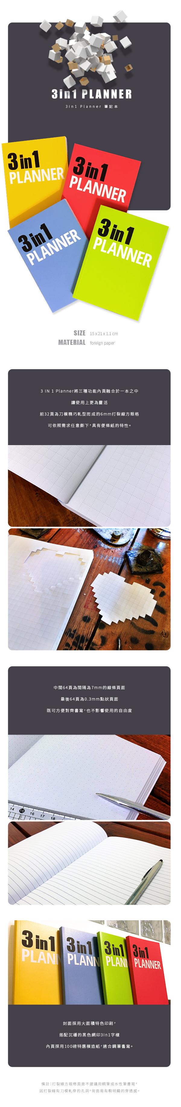 Norns Nuts【吾人設計 3in1 Planner筆記本】文創 手帳 管理 行事曆 筆記本