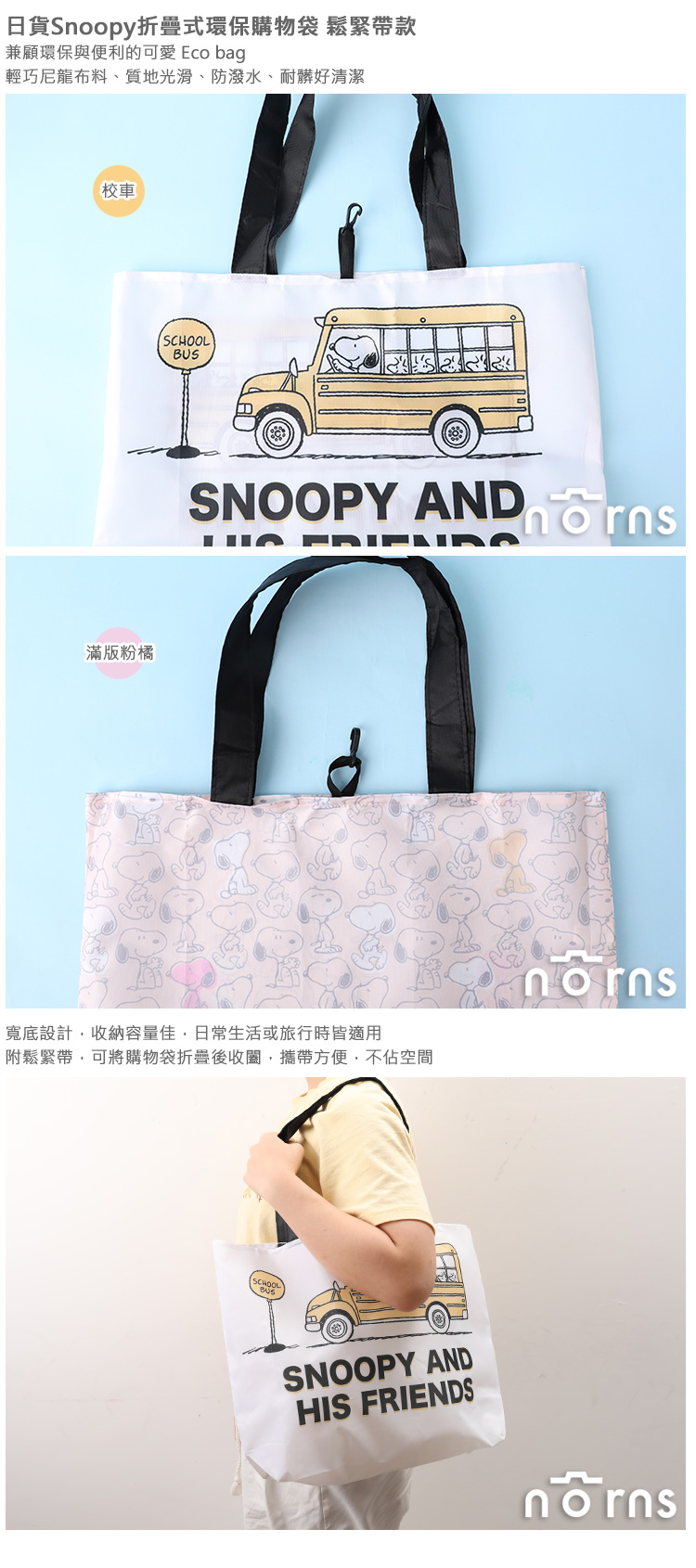 日貨Snoopy折疊式環保購物袋 鬆緊帶款- Norns 日本進口正版 史努比 Eco bag環保袋 手提袋